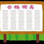 筑波大学平成24年度実施の入学試験過去問題公開!!