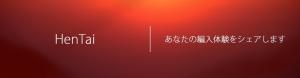 logo_hentai1