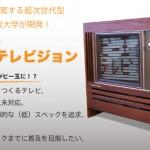 【話題】筑波大が、超低画素テレビ「ビー玉テレビジョン」を開発