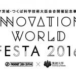 【速報 音楽×テクノロジーの祭典、舞台は筑波大学】J-WAVE INNOVATION WORLD FESTA 2016