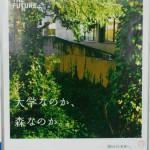 【大学おもしろポスター特集!】筑波大学はもはや森?!東北大学はもはや山?!