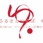 3月16日(土)「第2回 ふるさとつくば ゆいまつり」 つくば市つくばセンター広場にて開催!